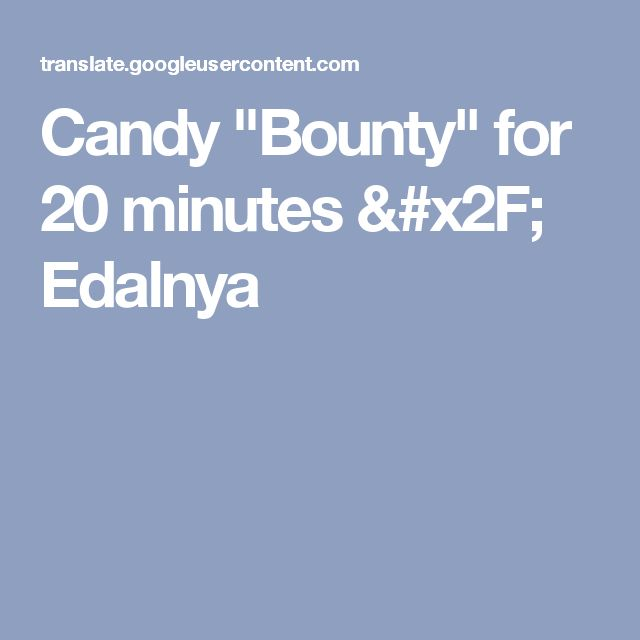 "Candy ""Bounty"" for 20 minutes / Edalnya"