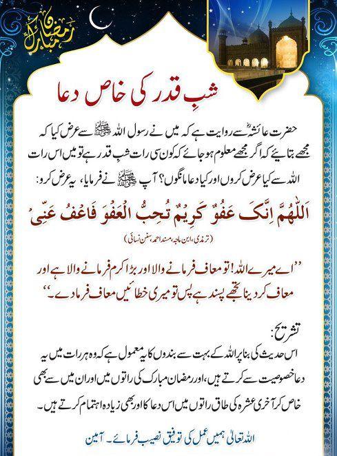 shab e Qadr Ahsan ul Kalam www.ahsanulkalam.org
