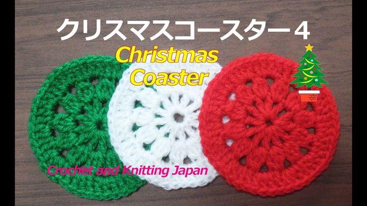 クリスマスコースター4:玉編みの円モチーフ【かぎ針編み】How to Crochet Christmas Coaster