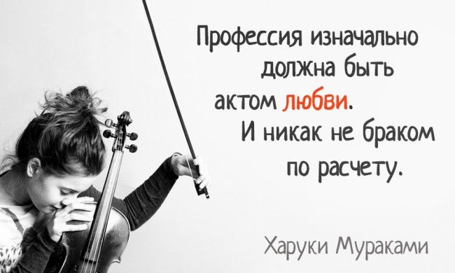 """""""Если все будет так, как тебе хочется, то жить станет неинтересно."""" 25 цитат Харуки Мураками о самом важном"""