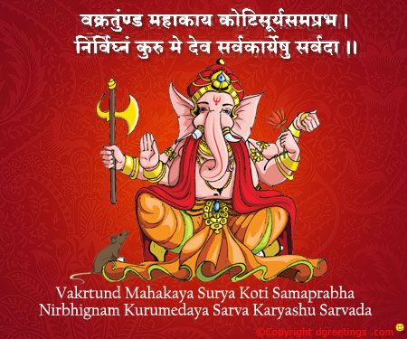 Dgreetings - Ganesha Chaturthi Hindi Card