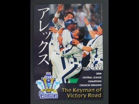 2006 BBM Nippon Japanese Baseball Chunichi Dragons Central League Champions 45 Card Set #YouTube #Nippon #Baseball #BBM #ChunichiDragons #Japan #Japanese #BaseballCards #DakotaTreasureHunter