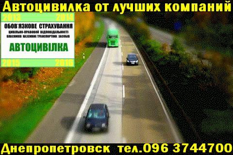 Информационно-познавательный сайт на котором представлены различные предложения от Украинских и Днепропетровских страховых компаний на обязательное автострахование ОСАГО и Зеленая карта , страхование авто КАСКО и сопутствующие страховые продукты  страхование жизни ,медицинское страхование и страхование от несчастных случаев на транспорте. http://autocivilka.pp.ua