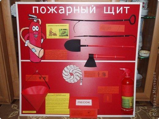 Аппликация - Пожарный щит Работа на конкурс