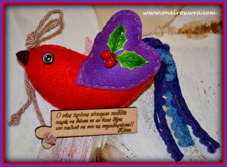 Τσόχινο Πουλάκι με ξύλινο μήνυμα. Ιδανικό Χριστουγεννιάτικο δωράκι