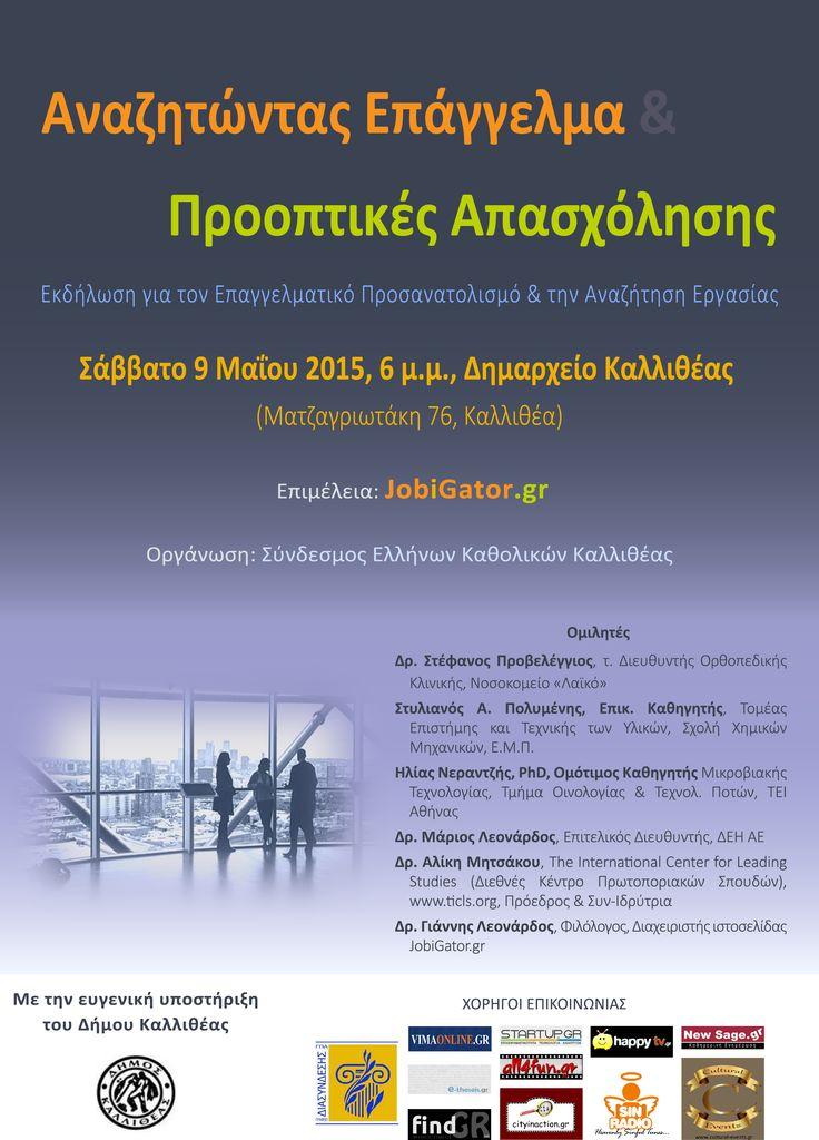 Εκδήλωση για τον Επαγγελματικό Προσανατολισμό & την Εύρεση Εργασίας @ Αίθουσα Δημοτικού Συμβουλίου Δήμου Καλλιθέας (09/05/2015)
