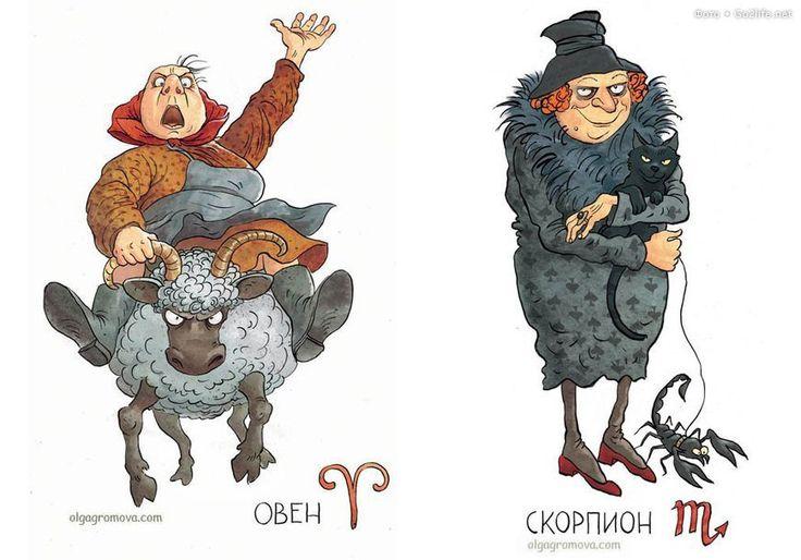 Веселые картинки: смешные бабки в виде знаков зодиака