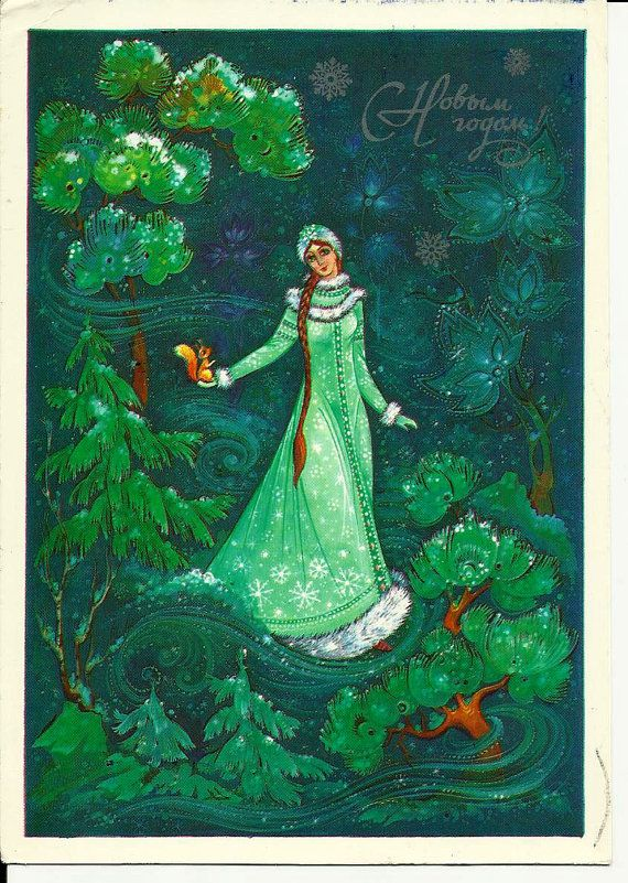 Snow Maiden and squirrel Russian Vintage Postcard by LucyMarket, $3.99