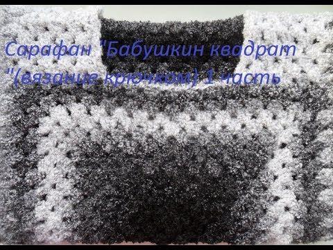 "Сарафан ""Бабушкин квадрат ""(вязание крючком) 1 часть Dress ""Granny Squar..."