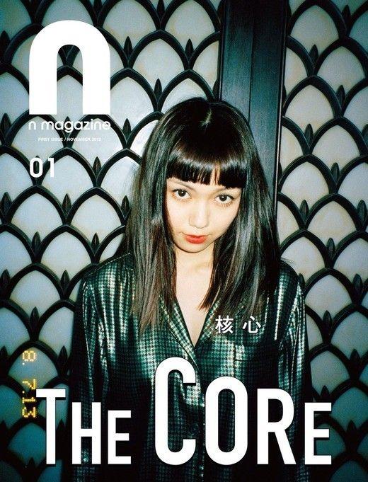 Fumi Nikaidou for cover of N magazine