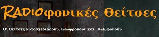 Ημέρες ...Radioφόνου από τις Radioφονικές Θείτσες