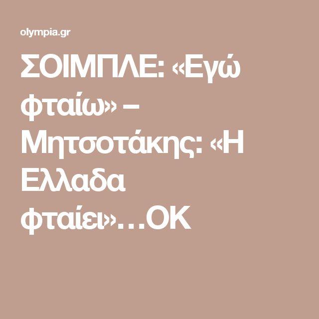 ΣΟΙΜΠΛΕ: «Εγώ φταίω» – Μητσοτάκης: «Η Ελλαδα φταίει»…ΟΚ