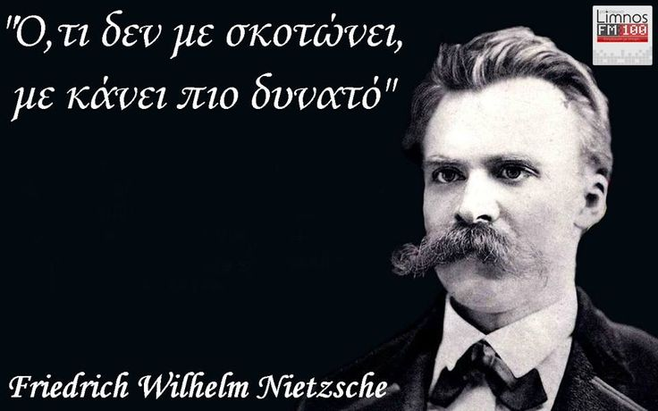 Στις 15 Οκτωβρίου του 1844, γεννιέται ο Φρίντριχ Νίτσε.