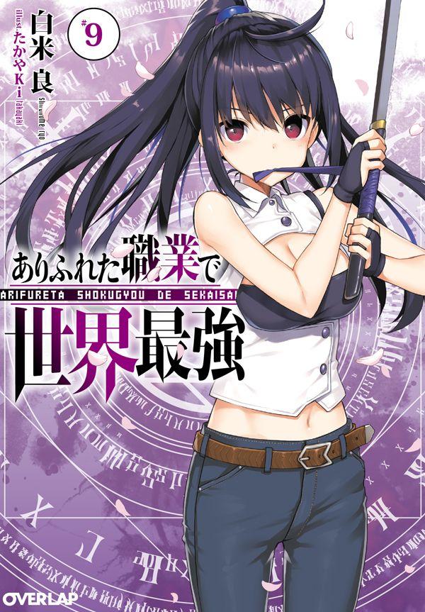 El Anime Arifureta Shokugyō De Sekai Saikyō Ya Cuenta Con Su