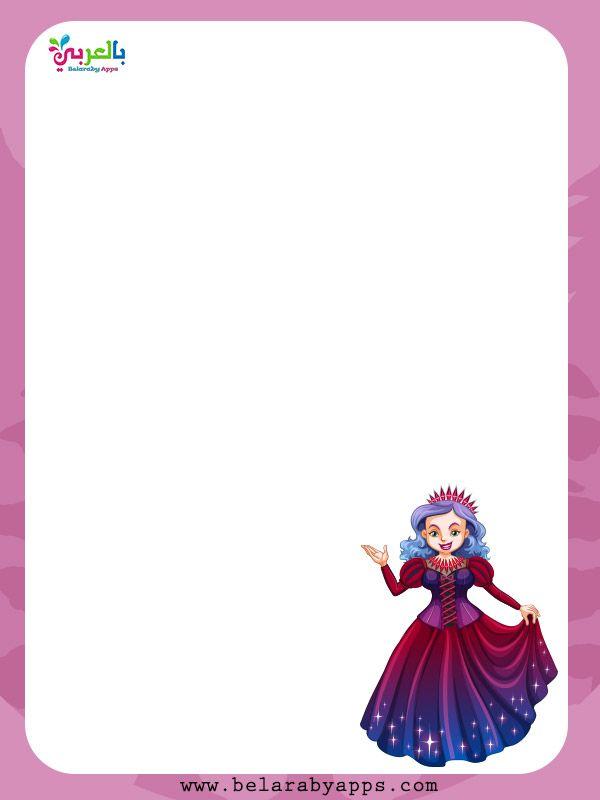 احلى تصاميم اطارات اطفال بنات ناعمة وملونة للتصميم براويز بالعربي نتعلم In 2021 Preschool Kids Disney Characters Disney