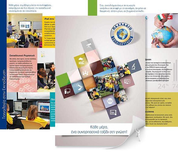 Design and Printing of Palladio's new Flyer with the innovative ways of the teaching process in the school, by ThinkBAG