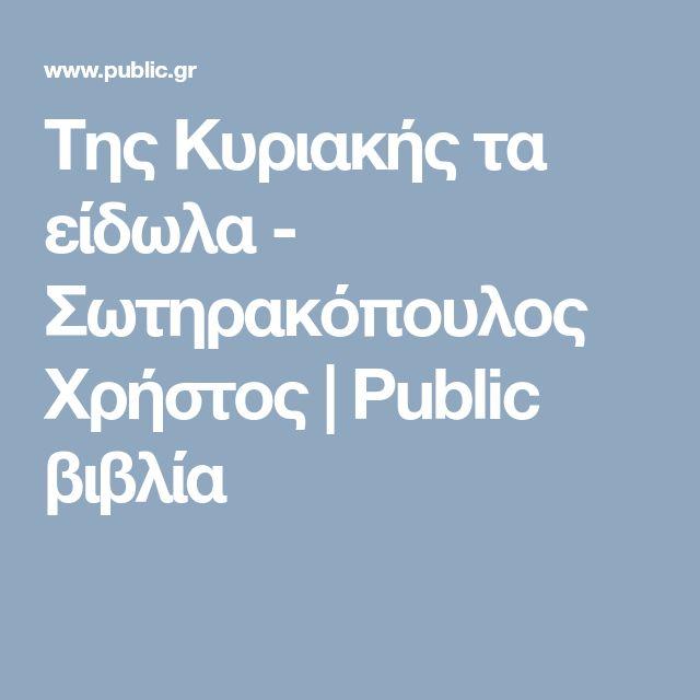 Της Κυριακής τα είδωλα - Σωτηρακόπουλος Χρήστος | Public βιβλία