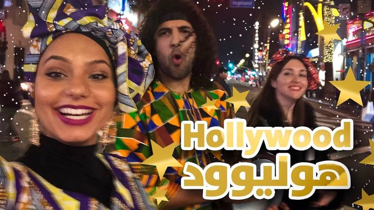 First Time Visiting Hollywood زيارتي الأولى لهوليوود Hollywood Crown Jewelry