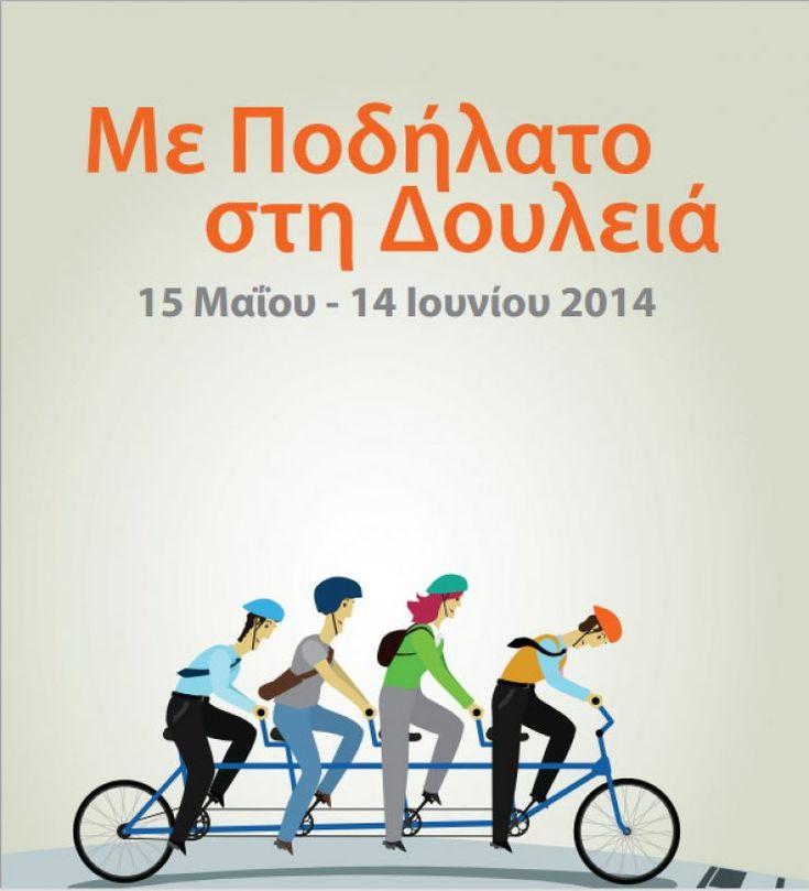 Bike to work - campaign