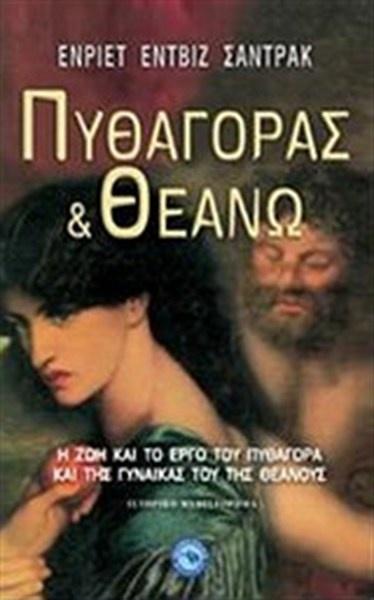 """ΠΥΘΑΓΟΡΑΣ ΚΑΙ ΘΕΑΝΩ, Ε. Ε. Σαντρακ, εκδ. Εναλιος  """"Ένα μυθιστόρημα για τη ζωή και το έργο του Πυθαγόρα και της ωραίας Θεανούς που υπήρξε η μούσα του και η καλύτερή του μαθήτρια..."""""""