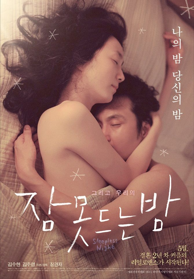 Download Film Adult Semi 18 Korea Sleepless Nights -2049