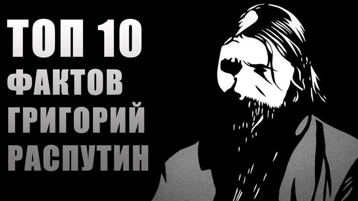 Григорий Распутин - это очень интересная личность, которая оказывала значительное влияние на весь род Романовых и на царский дом. Жизнь Распутина, была не сахар, но со своими скелетами в шкафу. В нашем новом видео #Распутин кратко изложим биографию данного человека. Про Распутина ходят различные мифы и легенды. Что на самом деле является правдой, а что вымыслом? #Rasputin и всё что с ним связано к Вашему вниманию!