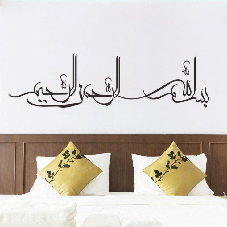 Find More Wall Stickers Information about Arabic Quotes Islam Muslim Wall Stickers Home Decorations Bedroom Mosque Mural Art Vinyl Decals,High Quality decal ceramic,China decals children Suppliers, Cheap decal paper from Homepro365 on Aliexpress.com