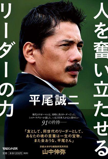 """大反響! 5万部突破! amazon人気本ランキング 「ビジネス・経済ノンフィクション」部門で1位!! リーダーの心がわかる、ビジネスマンの必読書! 「強い組織」「強いリーダー」「強い個」の作り方から、 不屈の精神を持つ「強い日本人」になるための 珠玉の言葉を一冊に! """"ミスターラグビ―""""と称され、 ラグビー日本代表の不動の司令塔として活躍し、 神戸製鋼ラグビー部のGMを務めていた平尾誠二氏が、 2016年10月、53歳の若さで亡くなった。 日本初開催となる 2019年のラグビーワールドカップを前にした突然の訃報に、 日本中のラグビ―ファンの悼む声が相次ぐ中、 平尾氏が遺した数々の名言をまとめ、 解説を加えた緊急発売の一冊。 稀代のラガーマンは、 同時に真のリーダーでもあった! 本書は、指導者として発言された言葉の中から、 組織をまとめていく「リーダーの力」という キーワードをテーマに構成した。 心に留めたい91の矜持は、 わたしたち日本人すべてに対する 平尾氏からのラストメッセージそのものである。 平尾氏の妻、平尾恵子さんが「家族への言葉」、…"""