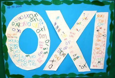"""5ο Νηπιαγωγείο Σερρών: """"OXI"""""""