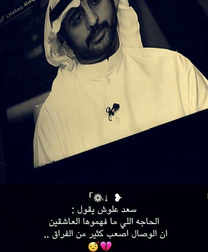 سعد علوش Arabic Love Quotes Love Quotes Qoutes
