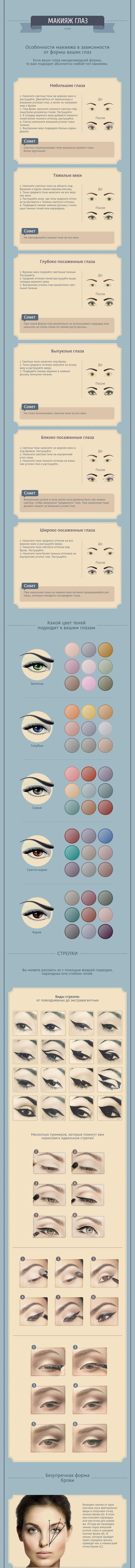 В этой статьевы найдете все секреты макияжа,которые помогут вам быть самойнеотразимой и очаровательной!   Источник