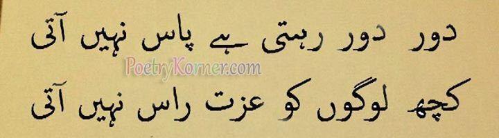 nice Urdu Poetry   Dour Dour Rethi hai