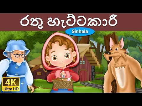 Short pdf sinhala stories
