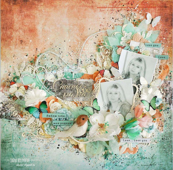 Привет всем! С вами Болдырева Даша =) Совсем недавно я показывала альбомчик на тему любви, и сегодня мое вдохновение тоже посвящено...