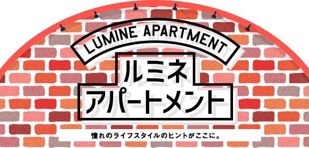 ルミネアパートメント 憧れのライフスタイルのヒントがここに。