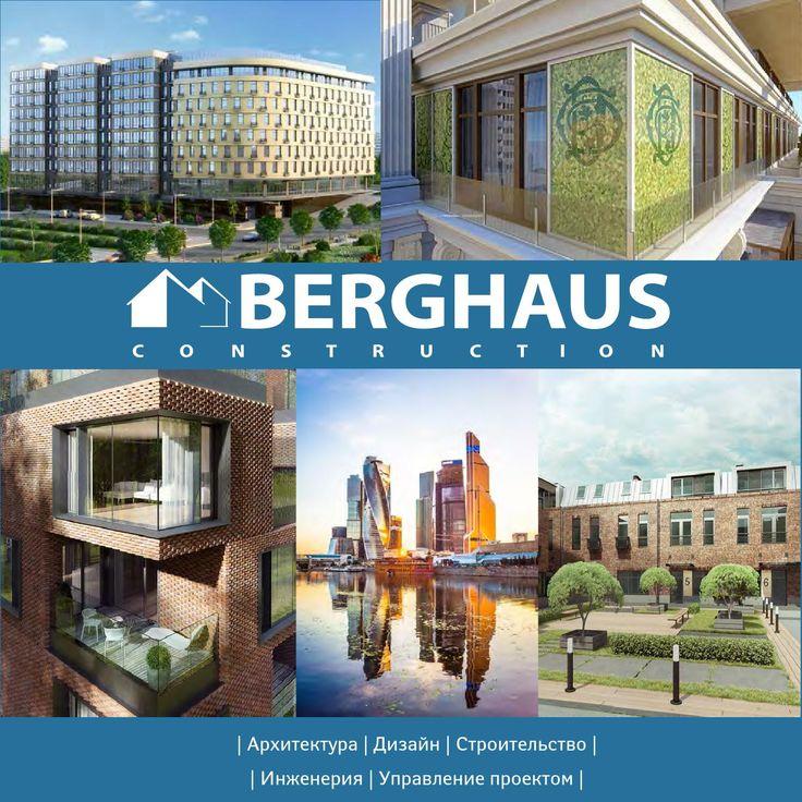 Berghaus construction для объектов городской недвижимости  «Архитектурно-строительная компания BergHaus Constraction ведет свою деятельность с 2008 года, обеспечив выполнение цикла услуг и работ по проектированию и строительству в более чем 100 проектов различного назначения, более 20 из которых реализованы. Персонал, решения и технологии, задействованные на данных проектах, проверены временем и позволили накопить бесценный опыт и зарекомендовать себя как профессиональный и надежный партнер»