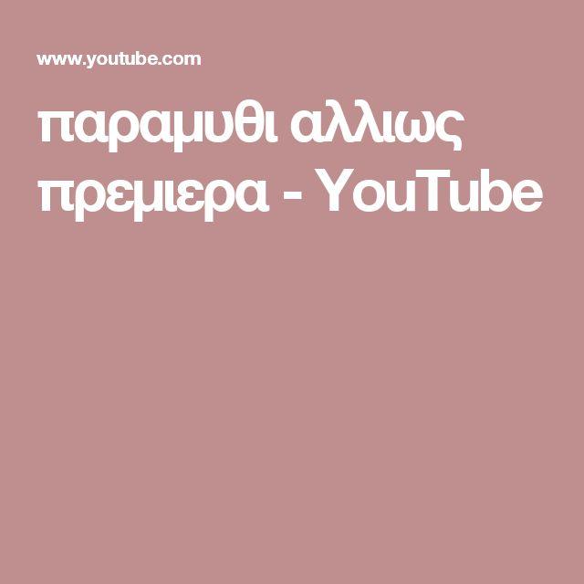 παραμυθι αλλιως πρεμιερα - YouTube