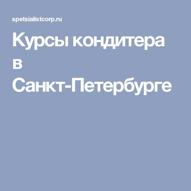 Курсы кондитера в Санкт-Петербурге