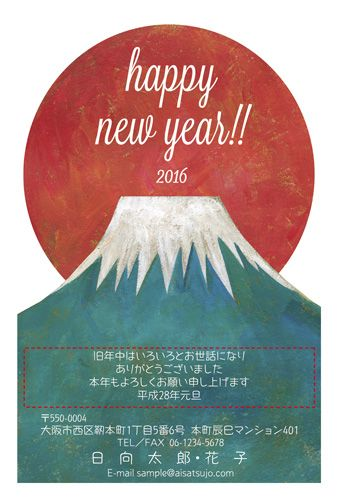 大きな日の出を背に、新年のご挨拶です。 挨拶状ドットコムの年賀状☆ #富士山 #年賀状 #2016 #年賀はがき #デザイン #申年
