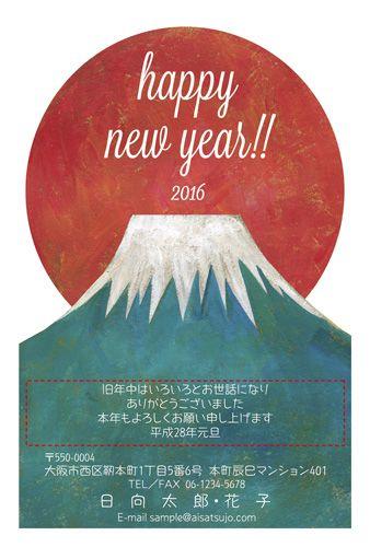 挨拶状ドットコムのナチュラル年賀状♪ 大きな日の出を背に、新年のご挨拶です。 #年賀状 #2016 #年賀はがき #デザイン #申年 #さる
