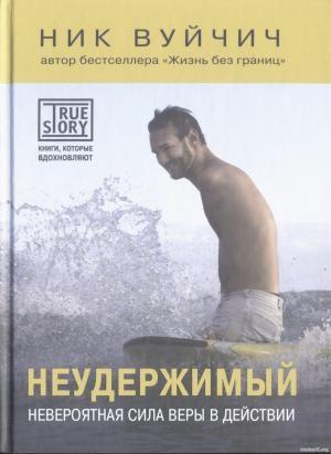 Ник Вуйчич - Неудержимый (2013) djvu : Книги :: Христианский торрент трекер «JC-Club.org.ua»