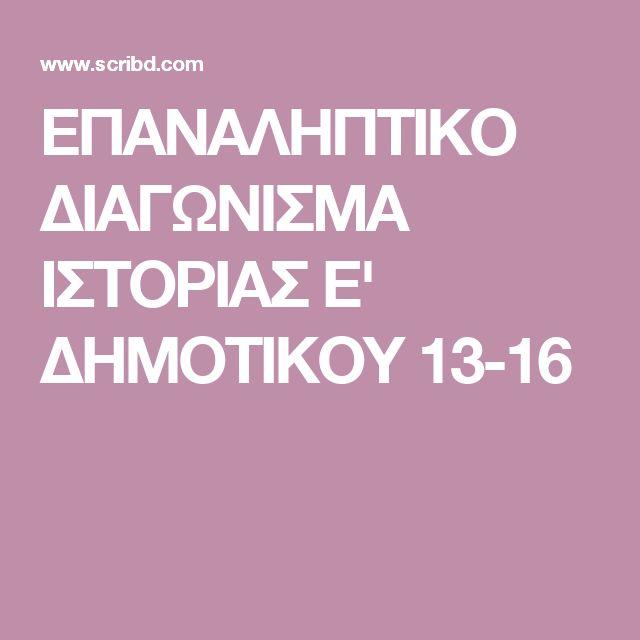 ΕΠΑΝΑΛΗΠΤΙΚΟ ΔΙΑΓΩΝΙΣΜΑ ΙΣΤΟΡΙΑΣ Ε' ΔΗΜΟΤΙΚΟΥ 13-16