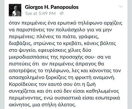 Όταν περιμένεις τηλέφωνο   Πανοπουλος