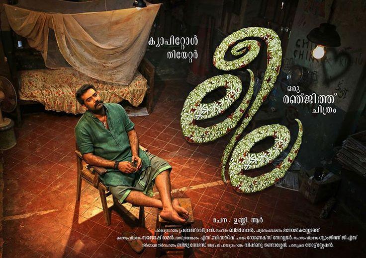 Malayalam Movie Leela DVD Blu-ray VCD buy online 2016 film, Malayalam Leela DVD, Malayalam Leela Movie DVD, Biju Menon Movies, Malayalam DVDs