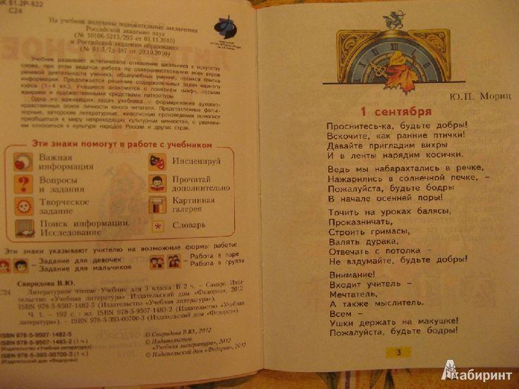 Иллюстрация 3 из 27 для Литературное чтение. Учебник для 3 класса. В 2-х частях. Часть 1. ФГОС - Виктория Свиридова | Лабиринт - книги. Источник: bulochka