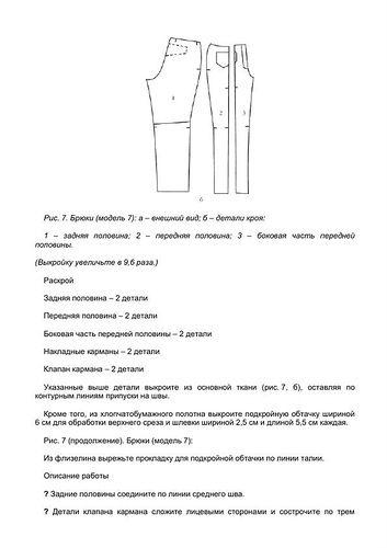 Kniha: Módne modely nohavice, krátke nohavice na akomkoľvek postava - Girlfriend ihly, šitie a patchwork - tvorivé ruky - Vydavateľ - živote riadok