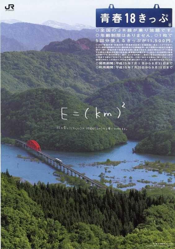 Seishun 18 Kippu : AD Poster / 青春18きっぷ ポスター