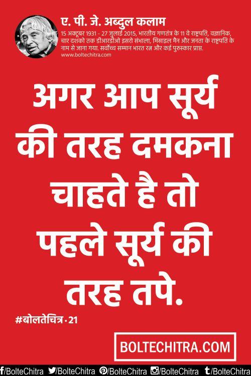 160 APJ Abdul Kalam Quotes In Hindi With Images