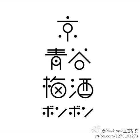 三木健的字体设计 | just my type | Pinterest