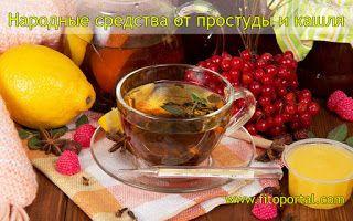 Рецепты народной медицины: Народные средства от простуды и кашля